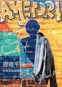 《原宿牛仔》 W. 大卫・马克斯 epub+mobi+azw3 kindle电子书下载
