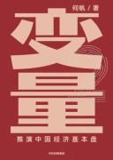 《变量》(套装2册单册) 何帆 epub+mobi+azw3 kindle电子书下载