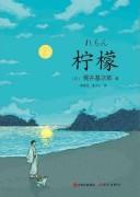 《柠檬》 梶井基次郎 epub+mobi+azw3 kindle电子书下载