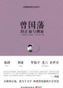 《曾国藩的正面与侧面》(全新修订升级版)  张宏杰