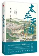 《太平天国兴亡录》  陈舜臣    epub+mobi+azw3+pdf   kindle电子书下载