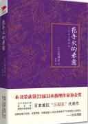 《花与火的杀意》 陈舜臣    epub+mobi+azw3+pdf   kindle电子书下载