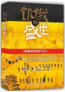 《饥饿的盛世》 (乾隆时代的得与失) 张宏杰    epub+mobi+azw3   kindle电子书下载