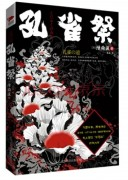 《孔雀祭》 陈舜臣    epub+mobi+azw3+pdf   kindle电子书下载