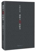 《嫌疑人X的献身》小说 电子书下载 东野圭吾 epub+mobi+azw3 kindle+多看版