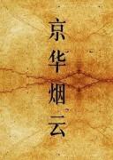 《京华烟云》 (中亚原版 套装上下册)  (林语堂文集)