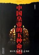 《中国皇帝的五种命运》 张宏杰   epub+mobi+azw3+pdf   kindle电子书下载