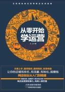 《从零开始学运营》 谭静  epub+mobi+azw3+pdf kindle电子书下载