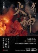 《火神:九河龙蛇》电子书下载 天下霸唱 epub+mobi+azw3+pdf kindle+多看版