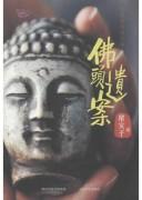 《佛头遗案》 楮实子   epub+mobi+azw3+pdf   kindle电子书下载