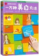 《一万种美白方法》电子书 莫秀梅 epub+mobi+azw3+pdf kindle电子书下载