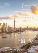 《上海传》电子书下载  (叶辛眼中的上海) epub+mobi+azw3 kindle+多看版