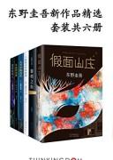 《东野圭吾新作品精选》电子书下载 (共6册) epub+mobi+azw3 kindle+多看版