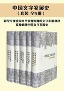 《中国文字发展史》  (套装共5册) 臧克和 epub+mobi+azw3