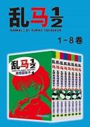 《乱马》电子书  (第1-5部:卷1-卷38) 高桥留美子 epub+mobi+azw3 kindle电子书下载