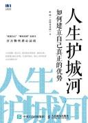 《人生护城河》电子书 张辉 epub+mobi+azw3 电子书下载