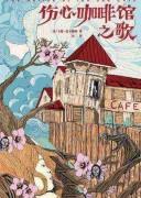 《伤心咖啡馆之歌》电子书 麦卡勒斯 epub+mobi+azw3 电子书下载
