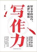 《写作力》电子书 高语罕 epub+mobi+azw3 kindle电子书下载