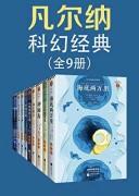 《凡尔纳科幻经典》电子书下载 (套装共9册) epub+mobi+azw3 kindle+多看版