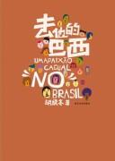 《去他的巴西》电子书下载 胡续冬 epub+mobi+azw3 kindle电子书下载
