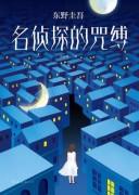 《名侦探的咒缚》电子书 东野圭吾小说 epub+mobi+azw3 kindle电子书下载
