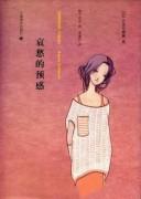 《哀愁的预感》电子书下载 吉本芭娜娜 epub+mobi+azw3 kindle+多看版