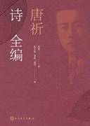 《唐祈诗全编》电子书 唐祈 epub+mobi+azw3 电子书下载