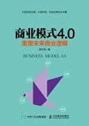 《商业模式》电子书下载 梁宇亮 epub+mobi+azw3 kindle+多看版