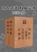 《四大名著》 (权威定本)(套装4册)