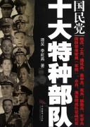 《国民党十大特种部队》谭笑 李虹燕