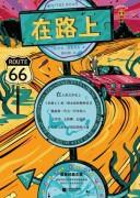 《在路上》电子书  杰克・凯鲁亚克 epub+mobi+azw3 kindle电子书下载