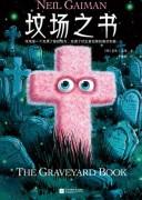 《坟场之书》尼尔盖曼