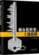 《城市化转型与土地陷阱》电子书下载 华生 epub+mobi+azw3+pdf kindle+多看版