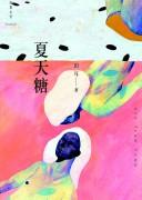 《夏天糖》田耳  实力作家田耳长篇代表作 epub+mobi+azw3+pdf kindle电子书下载