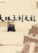 《大地主刘文彩》 笑蜀