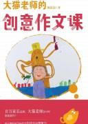 《大猫老师的创意作文课》陈迅喆 epub+mobi+azw3+pdf