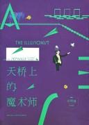 《天桥上的魔术师》 吴明益
