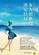 《女人的格局决定结局》电子书下载 戴尔·卡耐基 epub+mobi+azw3+pdf kindle+多看版