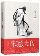 《宋慈大传》电子书下载 王宏甲 epub+mobi+azw3+pdf kindle+多看版