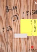 《将军的部队》电子书下载 李浩 epub+mobi+azw3+pdf kindle+多看版