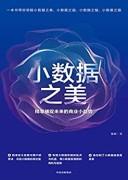 《小数据之美》电子书 陈辉 epub+mobi+azw3 kindle电子书下载
