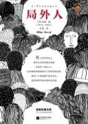 《局外人》电子书下载 阿尔贝·加缪 读客经典 epub+mobi+azw3 kindle+多看版