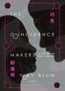 《巧合制造师》电子书下载 布卢姆 epub+mobi+azw3 kindle+多看版