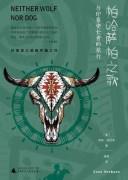 《帕哈萨帕之歌》电子书 肯特・纳尔本 epub+mobi+azw3 电子书下载