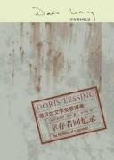 《幸存者回忆录》多丽丝·莱辛