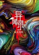 《异闻录:九重图阵》电子书 王文杰 epub+mobi+azw3 kindle电子书下载