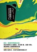 《形迹可疑的人》电子书下载 卡雷尔・恰佩克 epub+mobi+azw3 kindle+多看版