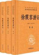 《徐霞客游记》电子书下载 (全本全注全译) epub+mobi+azw3 kindle+多看版