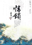 《情锁》电子书下载 (十六周年修订典藏版) 藤萍 epub+mobi+azw3 kindle+多看版