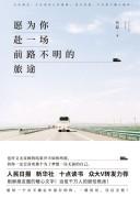 《愿为你赴一场前路不明的旅途》电子书 代琮 epub+mobi+azw3+pdf kindle电子书下载